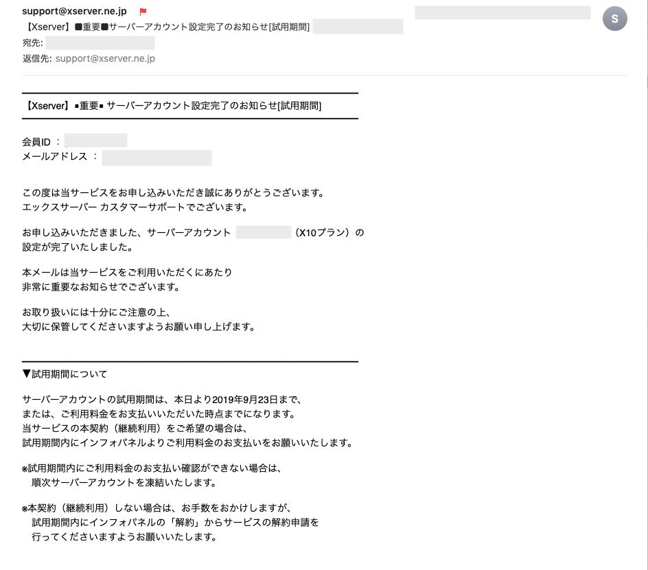 エックスサーバー から設定完了のメール(試用期間)