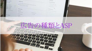 広告の種類とASP|ポジティブアフィリエイト生活