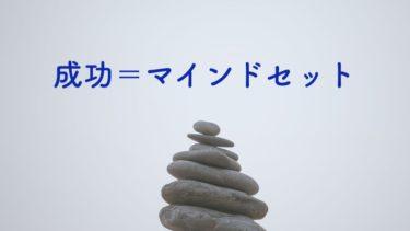 アフィリエイトで成功するための【5つのマインドセット】
