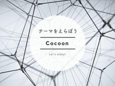 初心者のワードプレステーマ選び【おすすめ無料&有料テーマ6選】
