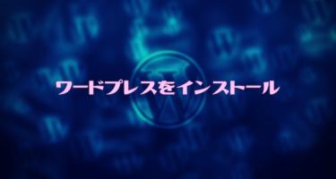 ワードプレスをインストール〜ブログ初心者【エックスサーバー 】