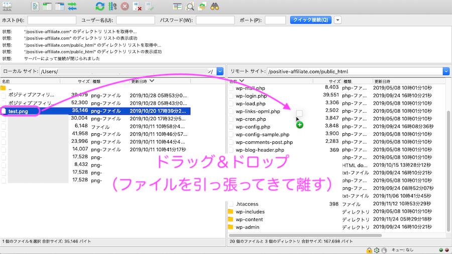 ファイル FTP ドラッグ&ドロップ