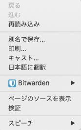 Chrome 日本語翻訳