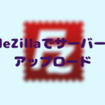 FileZillaでサーバーにアップロード 2