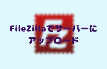 FTPソフトFileZillaへ接続【Macで説明・初心者向け】