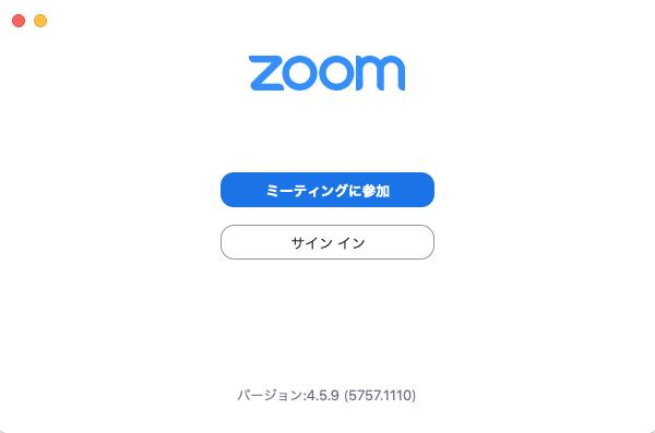 Zoom サインイン