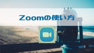 Zoomの使い方|ダウンロード・インストール・参加・ホスト解説