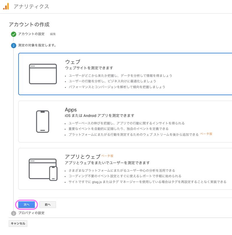 Googleアナリティクスアカウントタイプ