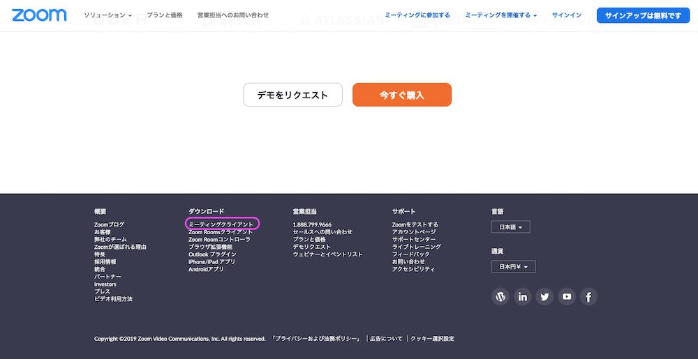 Zoomホームページ