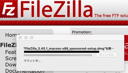 FileZillaダウンロード中