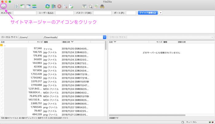 FileZilla 接続画面