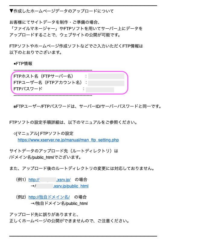 エックスサーバー メール(FTP)