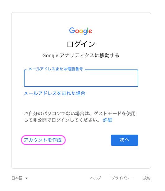 Googleアナリティクス Googleアカウントを作成