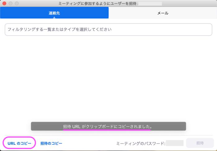 Zoom 招待URL発行