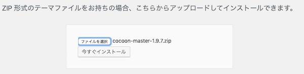 Cocoon ワードプレステーマインストール6
