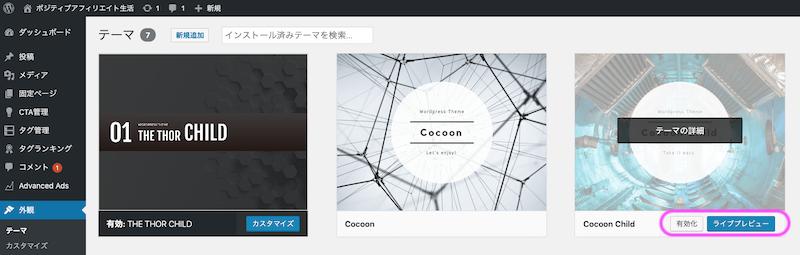 Cocoon ワードプレステーマインストール7