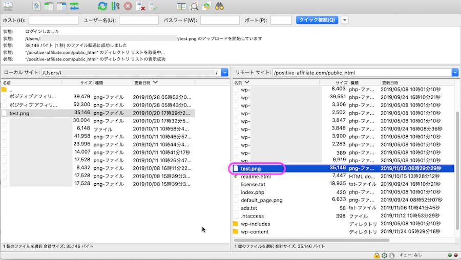 FTP ファイルアップロード済み