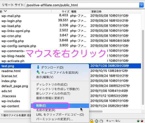 ファイルの削除(FTP)