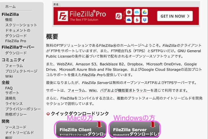 FileZIlla ダウンロード(翻訳)