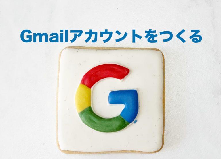 Gmailアカウントをつくる