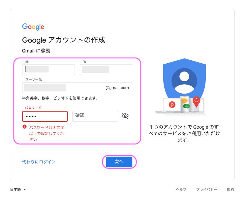 Gmail作成2