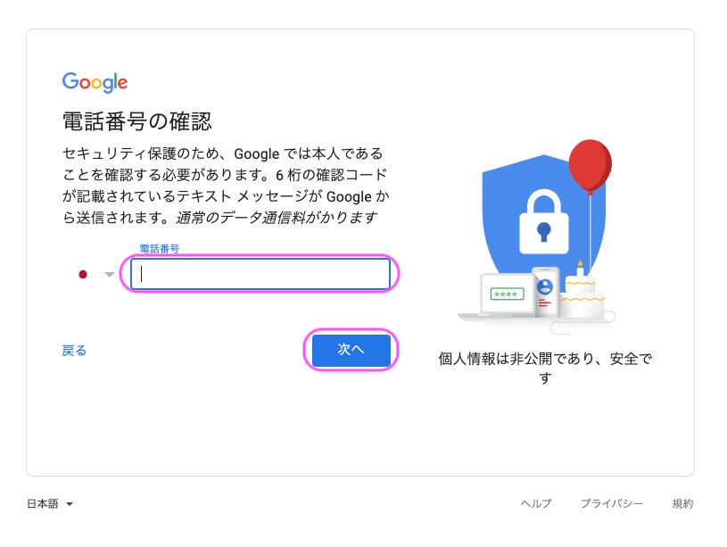 Gmail作成3