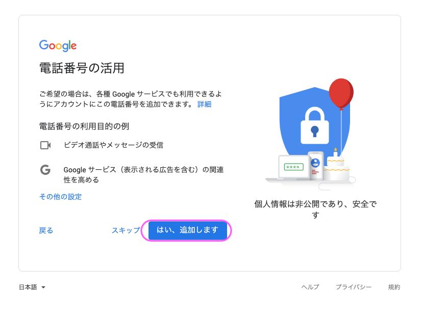 Gmail作成5