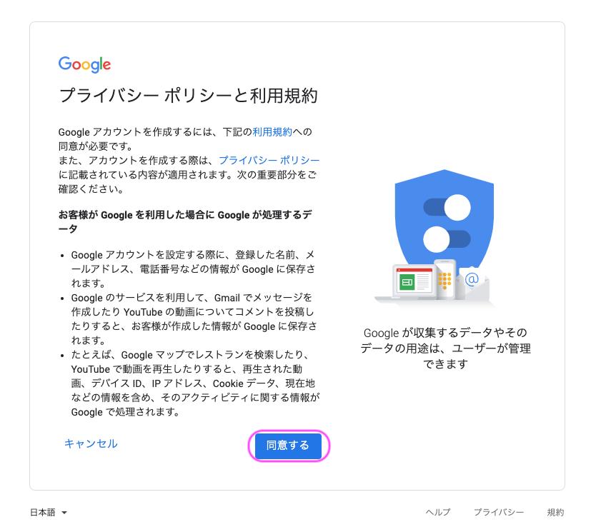 Gmail作成6