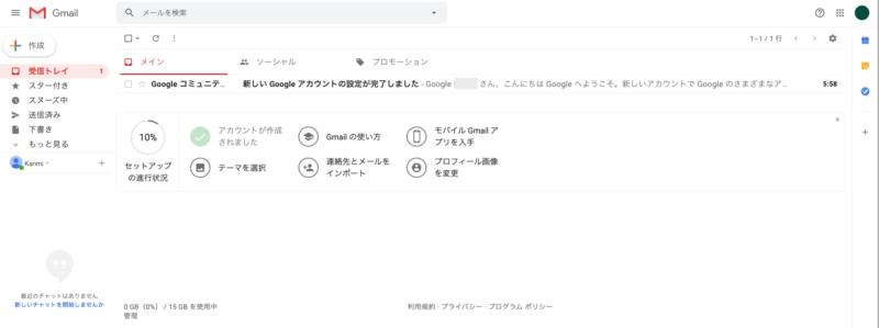 Gmail作成8