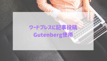 ワードプレス記事のGutenberg投稿は直感的とは本当?