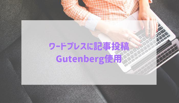 ワードプレスに記事投稿 Gutenberg使用2