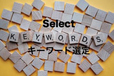 ブログ記事はキーワードが大切!キーワードツール紹介