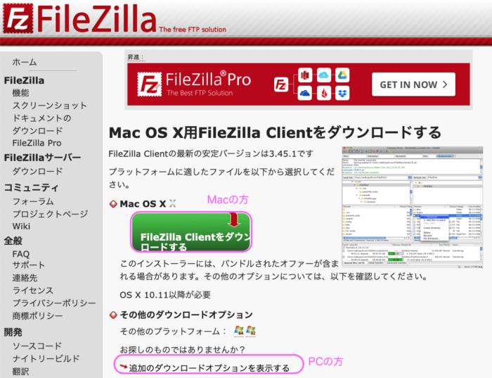 FileZilla ダウンロード Mac&PC