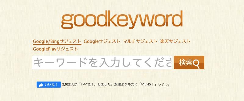 グッドキーワード