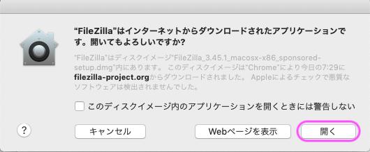 FileZilla開いて良いか