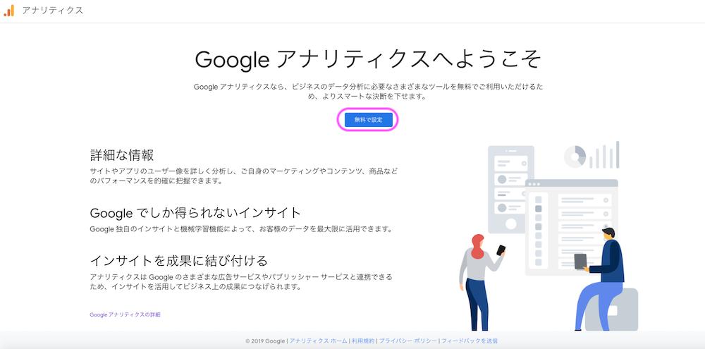 Googleアナリティクス無料で設定