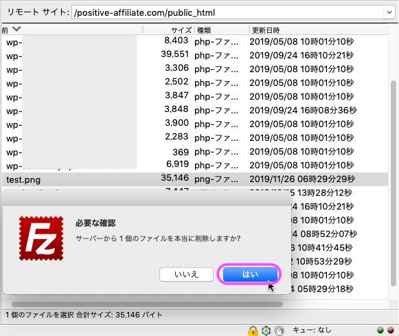 ファイル削除確認(FTP)