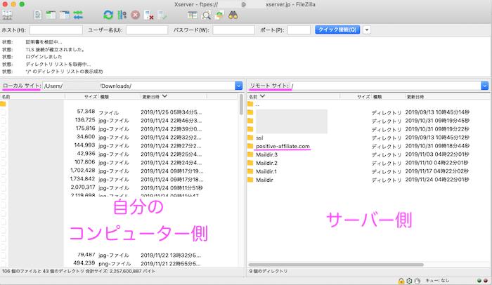 FTPサーバーに接続した画面