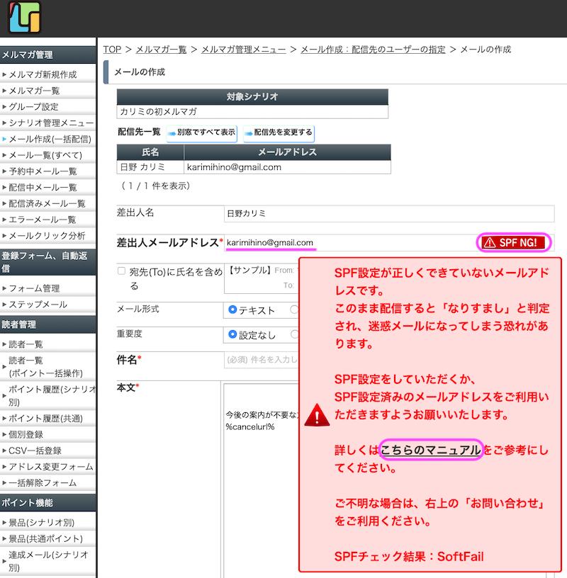 マイスピー(MyASP) メルマガ送れない SPF設定にNG!