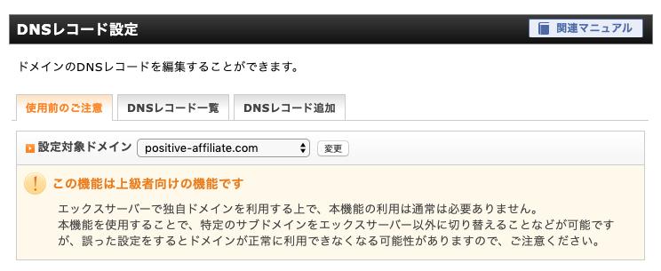 マイスピー エックスサーバー にSPF設定追加