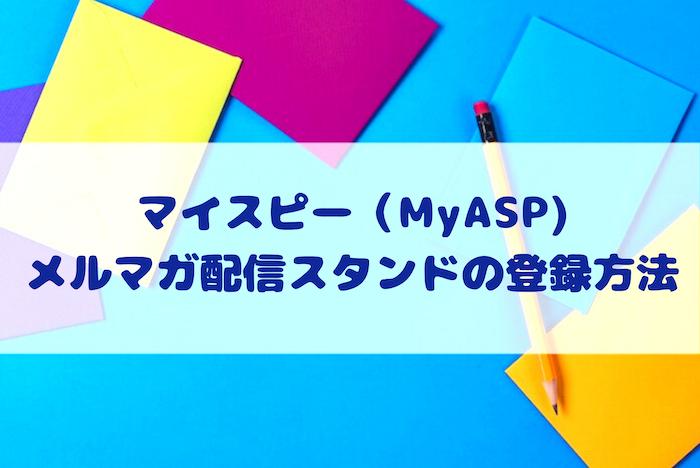 マイスピー(MyASP)の登録方法