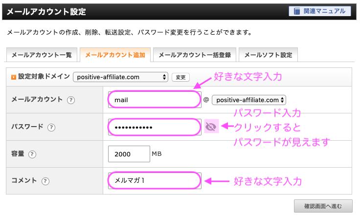 エックスサーバー メールアカウント設定入力