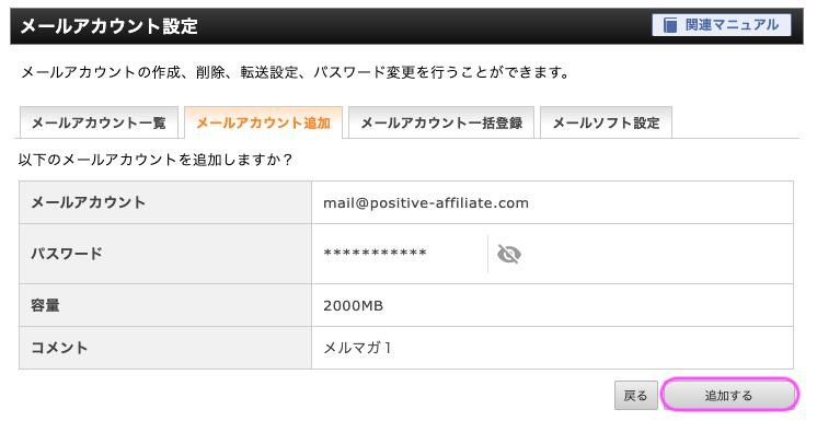 エックスサーバー メールアカウント 追加する確認