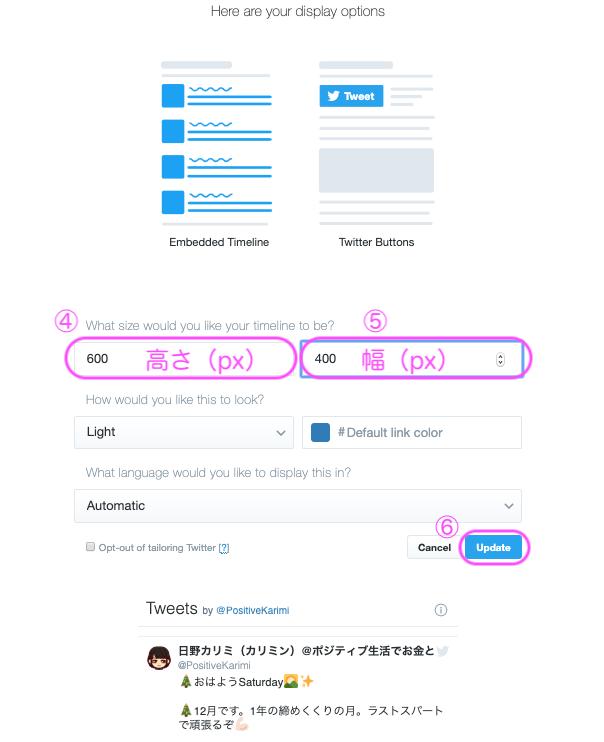 Twitterタイムライン カスタマイズ サイズ