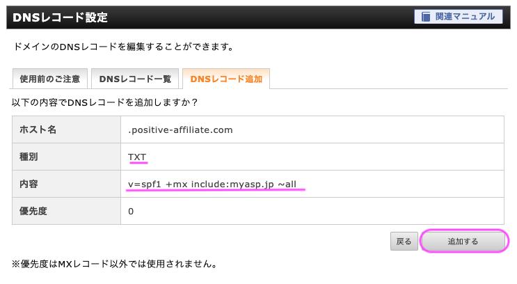 MyASP(マイスピー)SPF設定追加済み エックスサーバー
