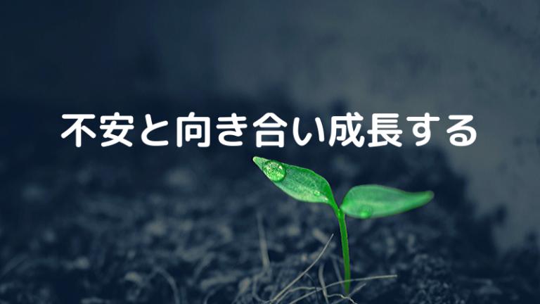 不安と向き合い成長する