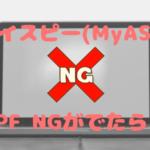 マイスピー(MyASP)にSPF NGがでたら? (1)