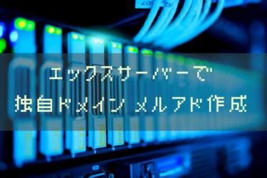 エックスサーバー で独自ドメインメールアドレス作成・設定【初心者】