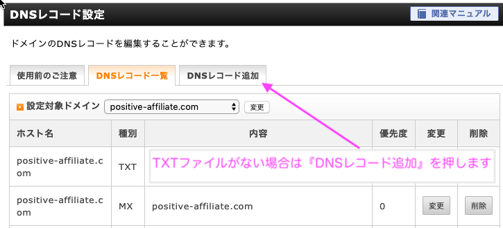 DNS レコード設定追加