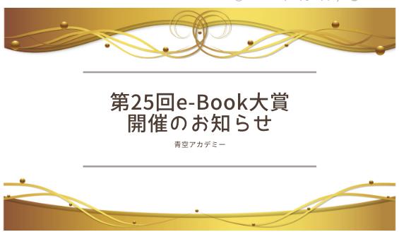 第25回e-book大賞開催のお知らせ